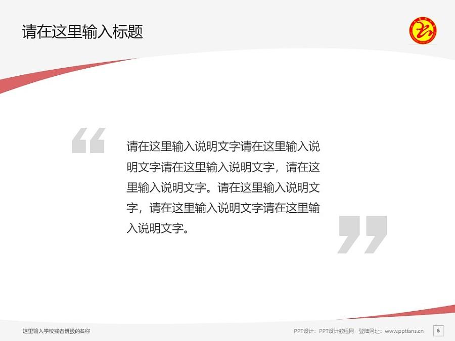 山东杏林科技职业学院PPT模板下载_幻灯片预览图6