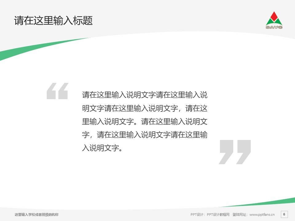 山东铝业职业学院PPT模板下载_幻灯片预览图6