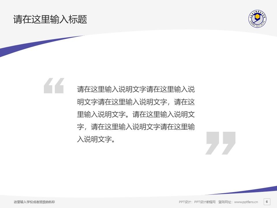 山东华宇职业技术学院PPT模板下载_幻灯片预览图6