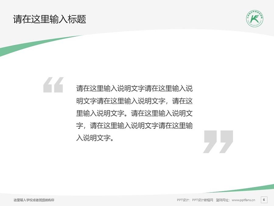 山东凯文科技职业学院PPT模板下载_幻灯片预览图6