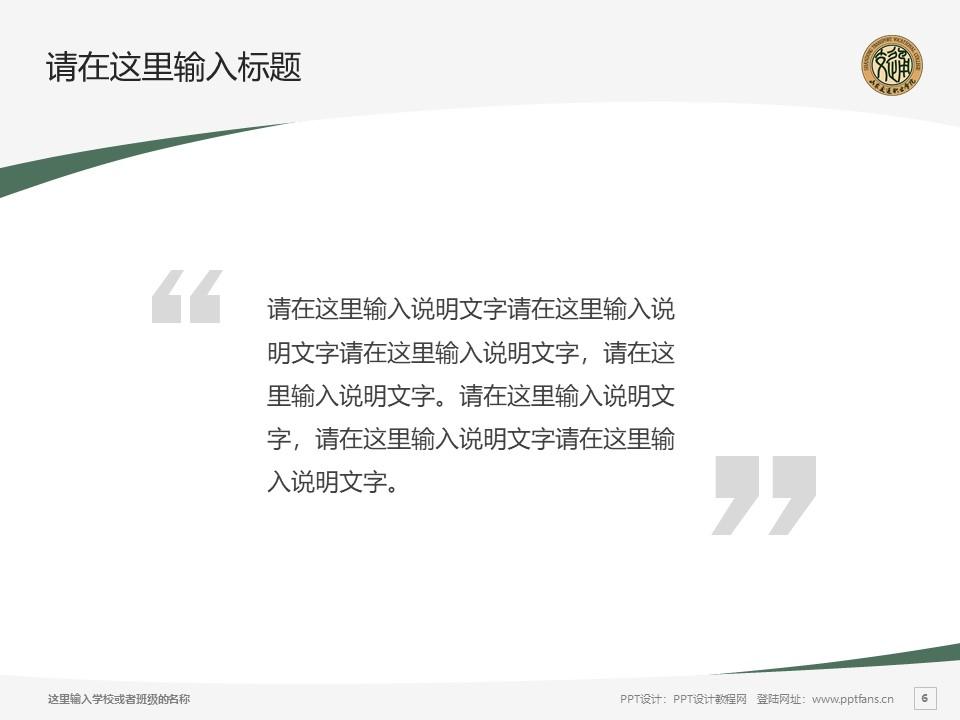 山东交通职业学院PPT模板下载_幻灯片预览图6