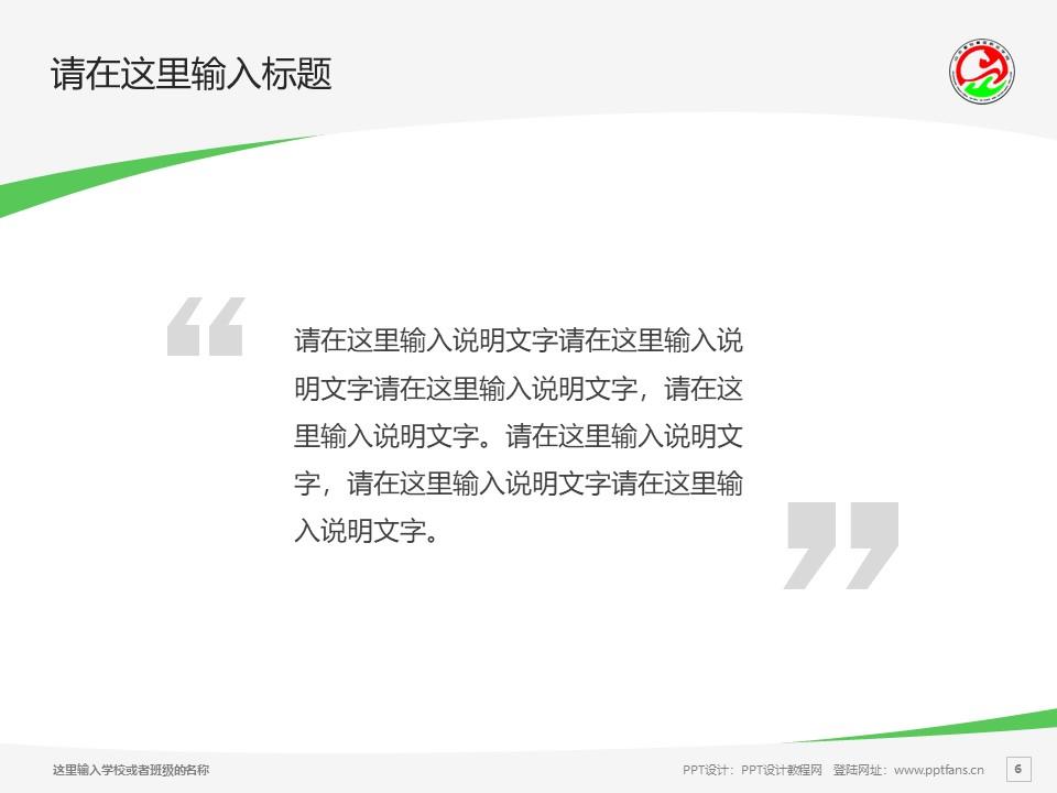 山东畜牧兽医职业学院PPT模板下载_幻灯片预览图6