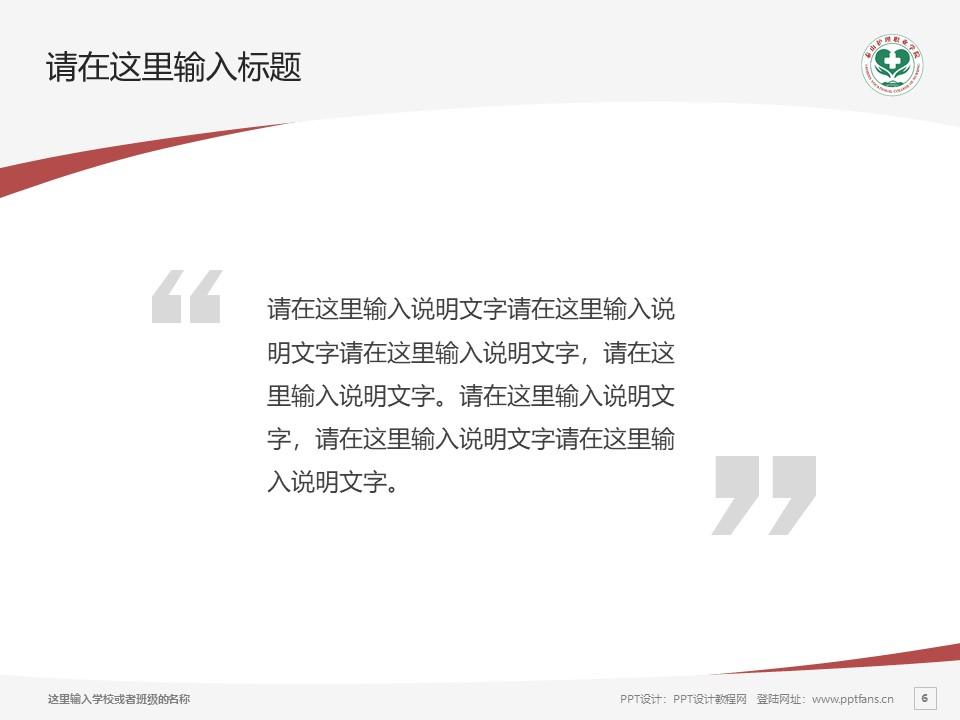 济南护理职业学院PPT模板下载_幻灯片预览图6