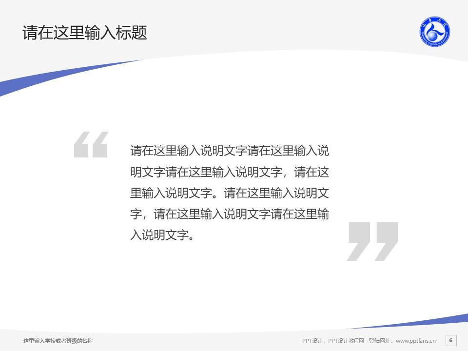 山东商业职业技术学院PPT模板下载_幻灯片预览图6