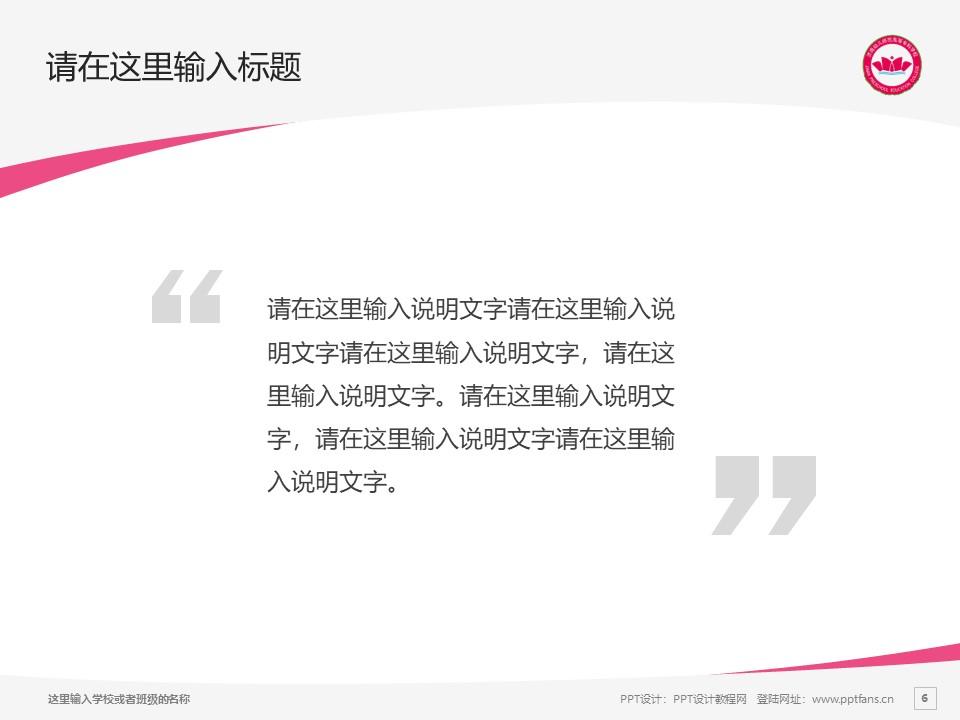 济南幼儿师范高等专科学校PPT模板下载_幻灯片预览图6