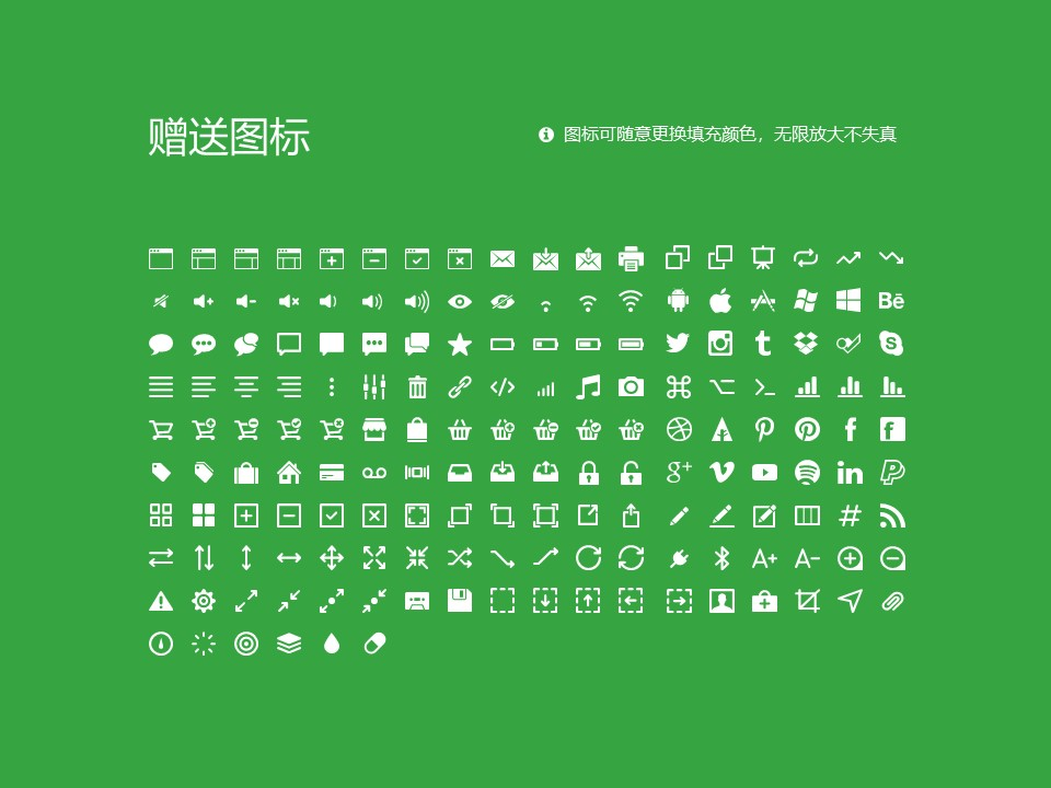 贵阳中医学院PPT模板_幻灯片预览图33