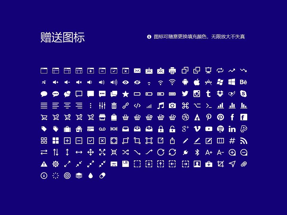 云南国防工业职业技术学院PPT模板下载_幻灯片预览图33