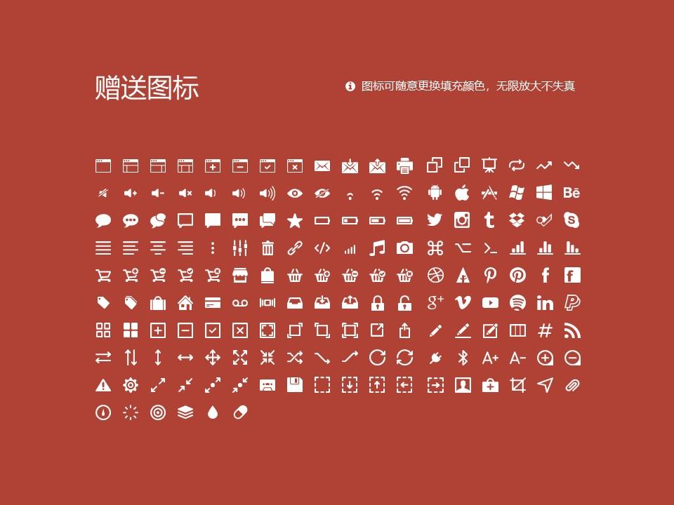 云南能源职业技术学院PPT模板下载_幻灯片预览图33