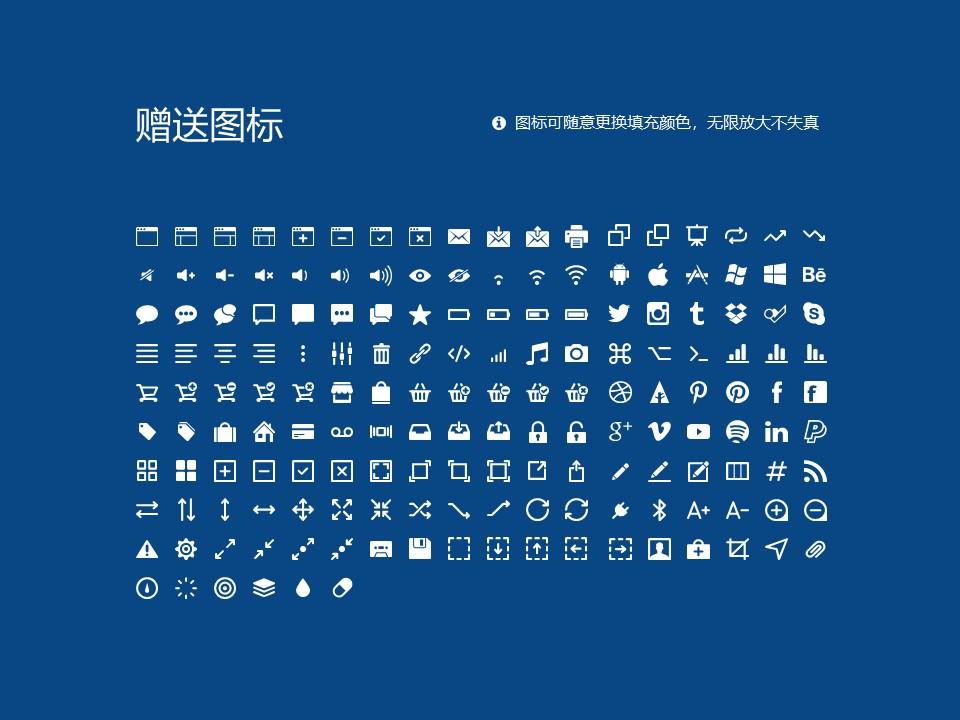 湖南九嶷职业技术学院PPT模板下载_幻灯片预览图33