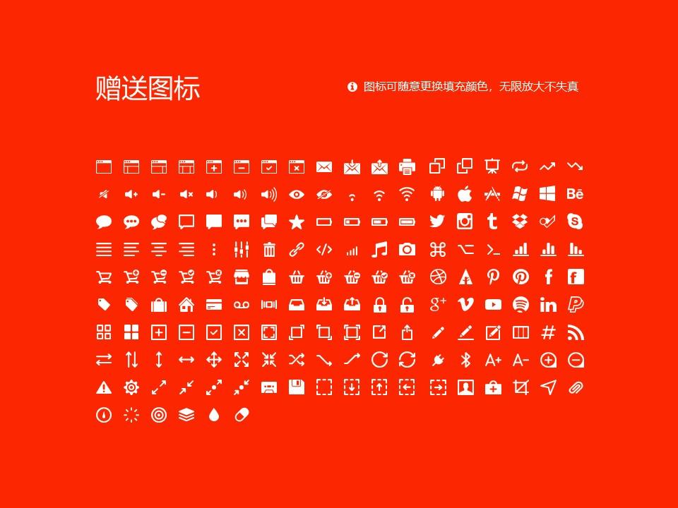 湖南民族职业学院PPT模板下载_幻灯片预览图32