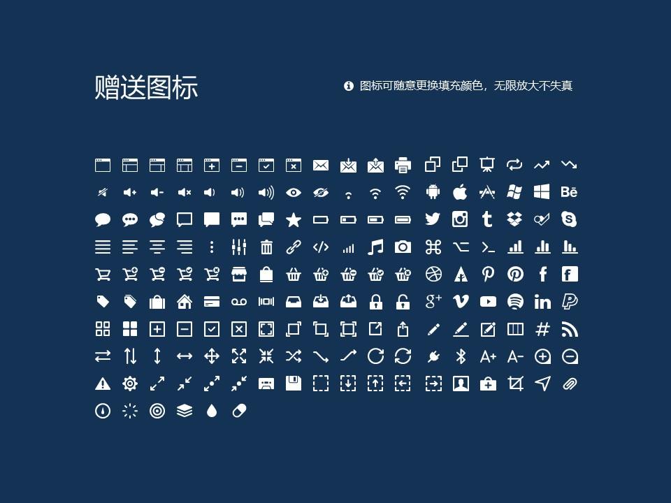 湖南化工职业技术学院PPT模板下载_幻灯片预览图33