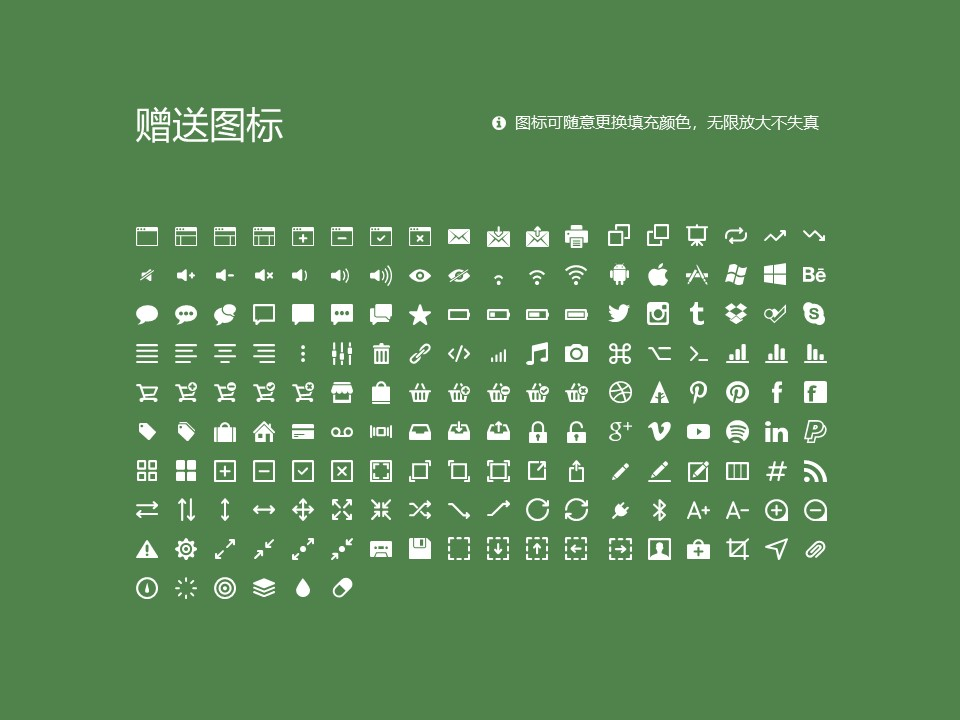 华东交通大学PPT模板下载_幻灯片预览图33
