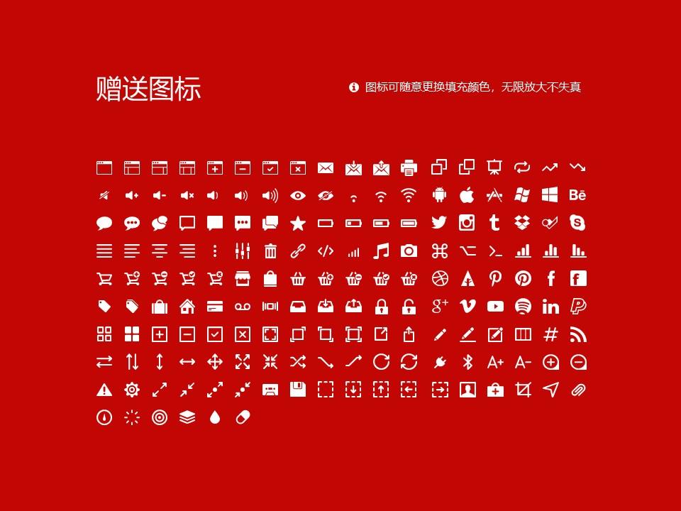 青岛飞洋职业技术学院PPT模板下载_幻灯片预览图33