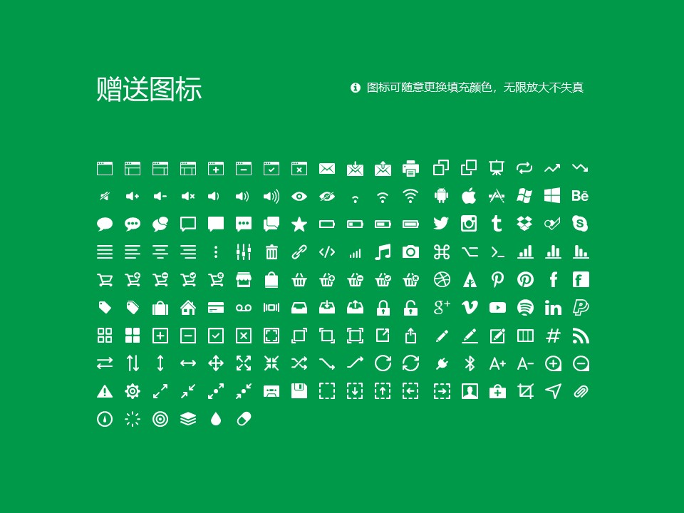 聊城职业技术学院PPT模板下载_幻灯片预览图33