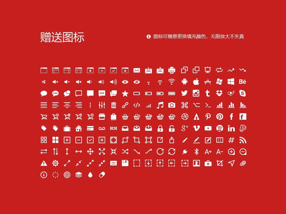 济宁职业技术学院PPT模板下载_幻灯片预览图33