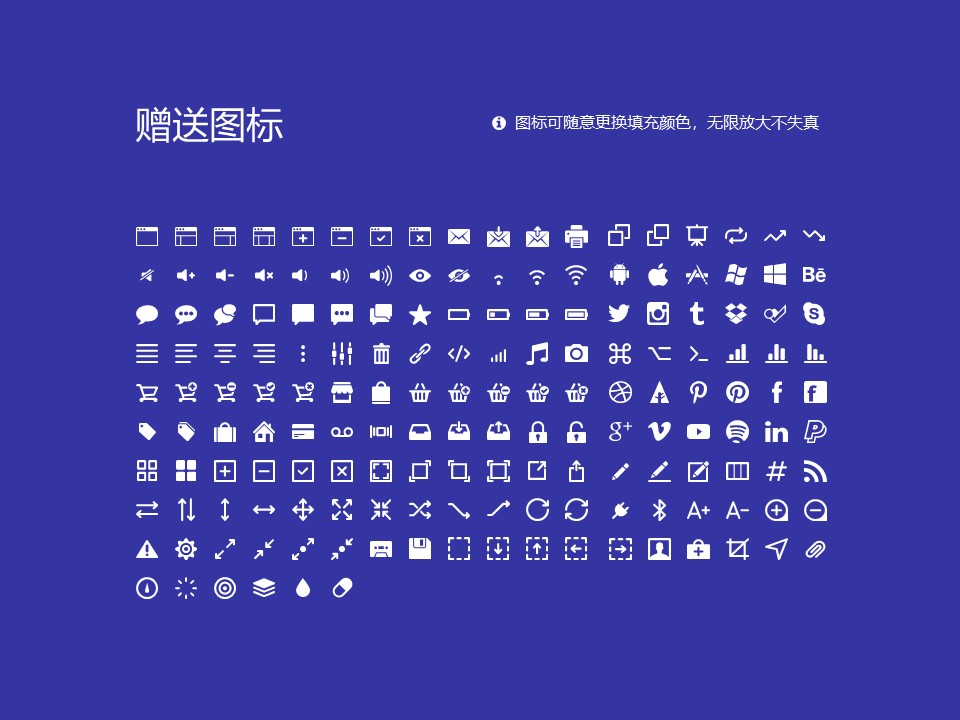 山东海事职业学院PPT模板下载_幻灯片预览图33