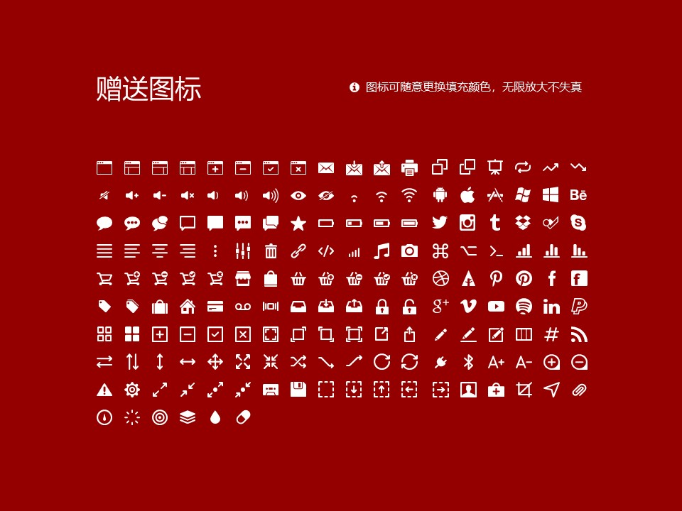 济南护理职业学院PPT模板下载_幻灯片预览图33