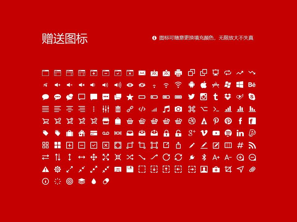 淄博师范高等专科学校PPT模板下载_幻灯片预览图33