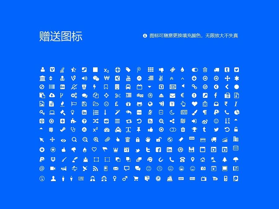 绵阳师范学院PPT模板下载_幻灯片预览图36