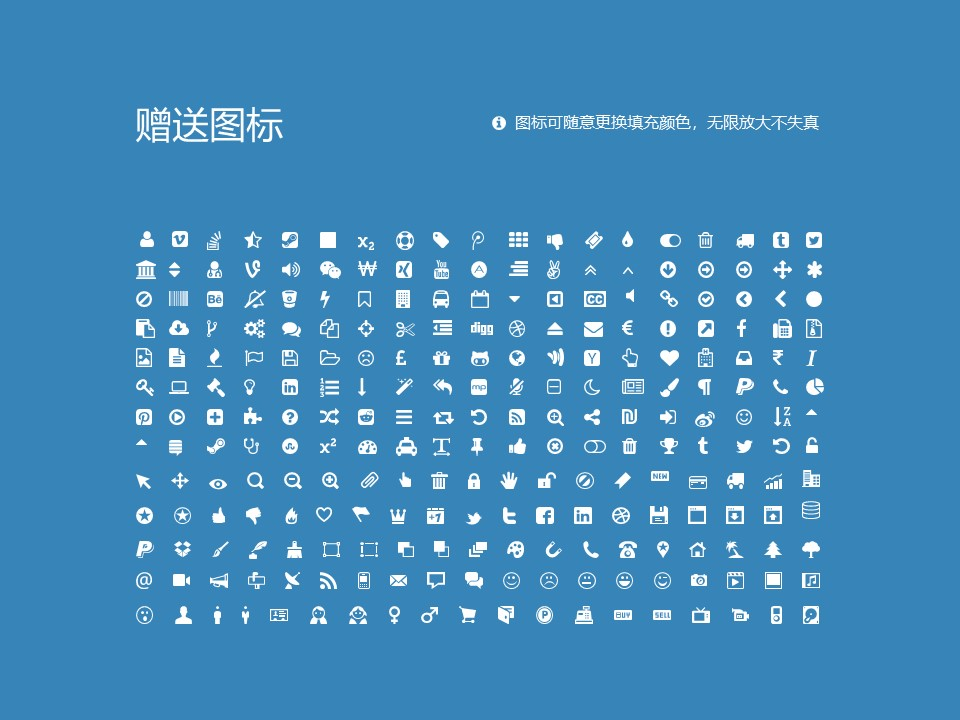 贵州工业职业技术学院PPT模板_幻灯片预览图36