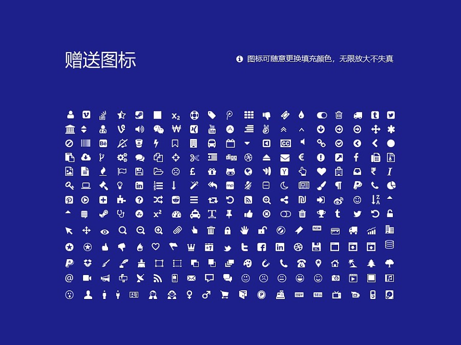 云南商務職業學院PPT模板下載_幻燈片預覽圖36