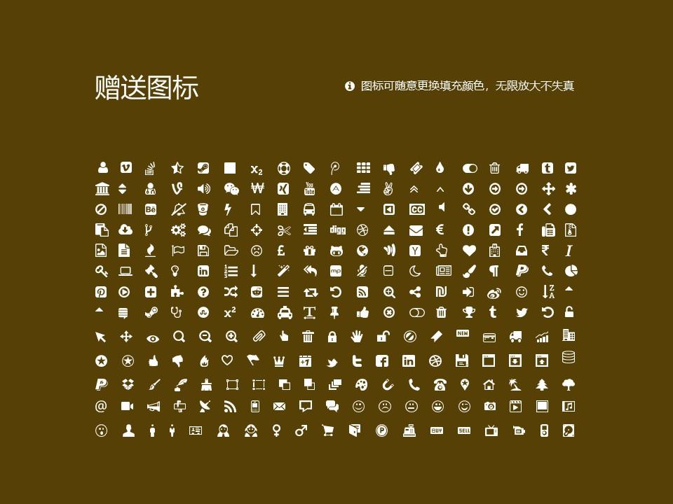 云南城市建设职业学院PPT模板下载_幻灯片预览图36