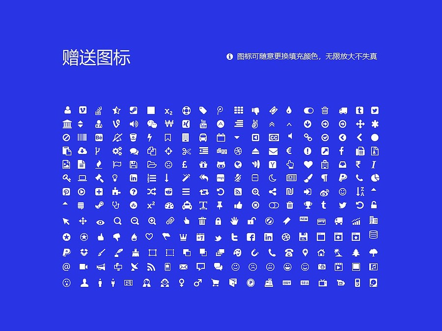 德宏师范高等专科学校PPT模板下载_幻灯片预览图36