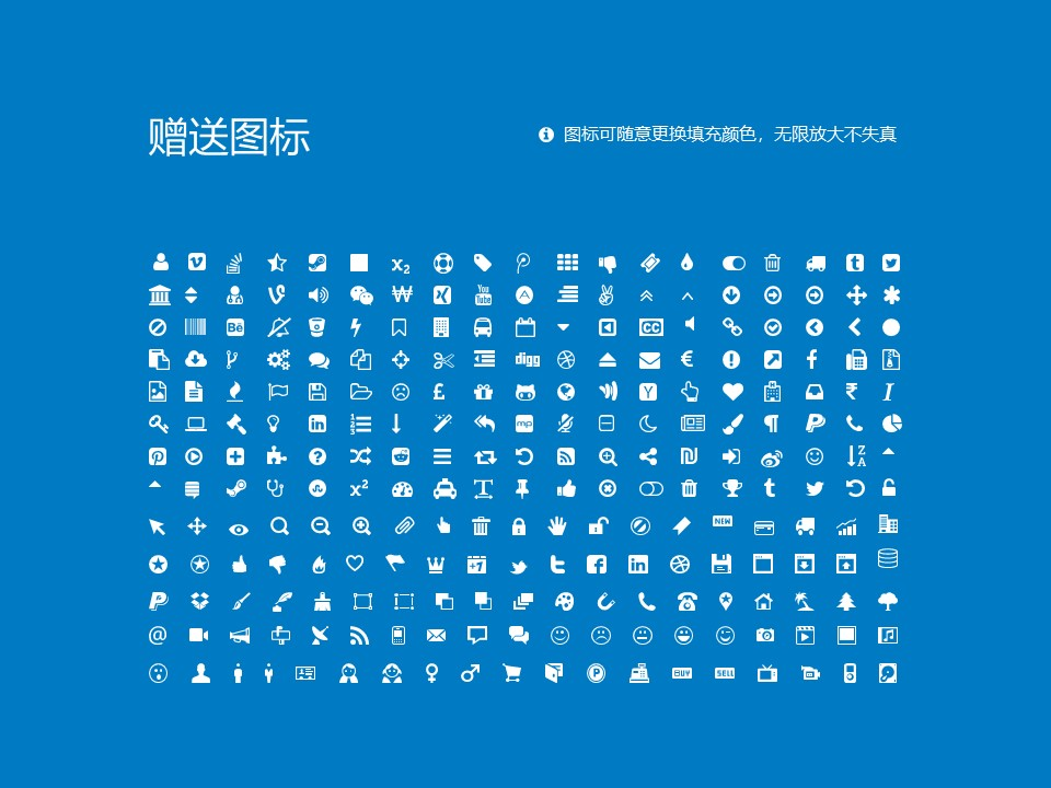 丽江师范高等专科学校PPT模板下载_幻灯片预览图36