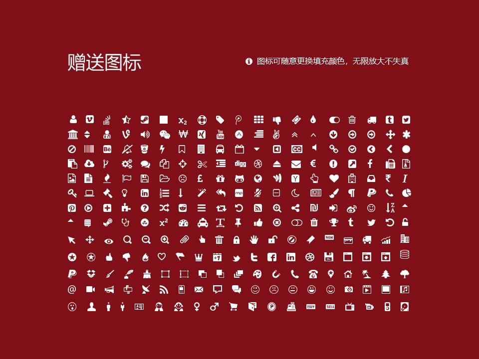 玉溪师范学院PPT模板下载_幻灯片预览图36