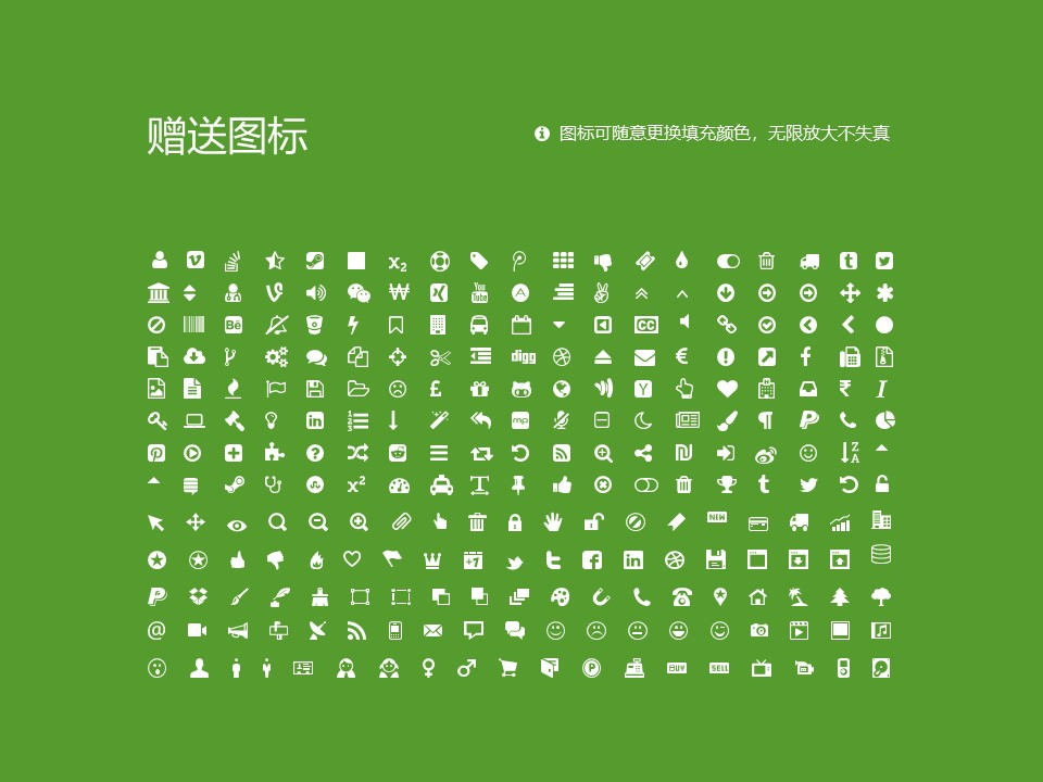 湖南现代物流职业技术学院PPT模板下载_幻灯片预览图35