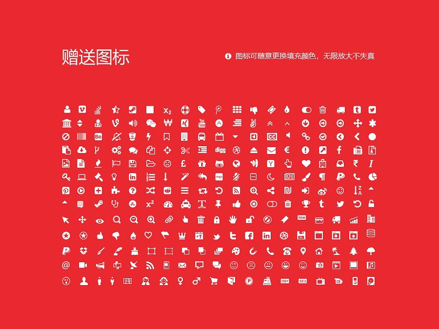 湖南第一师范学院PPT模板下载_幻灯片预览图36
