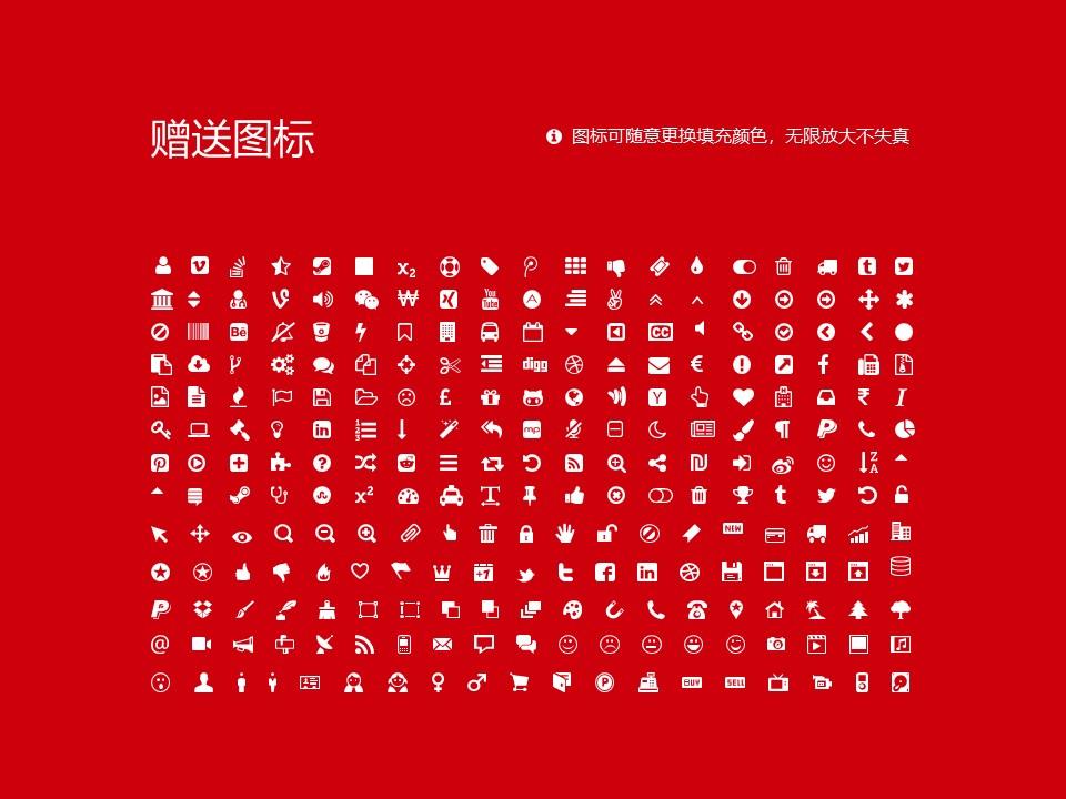 上饶职业技术学院PPT模板下载_幻灯片预览图36