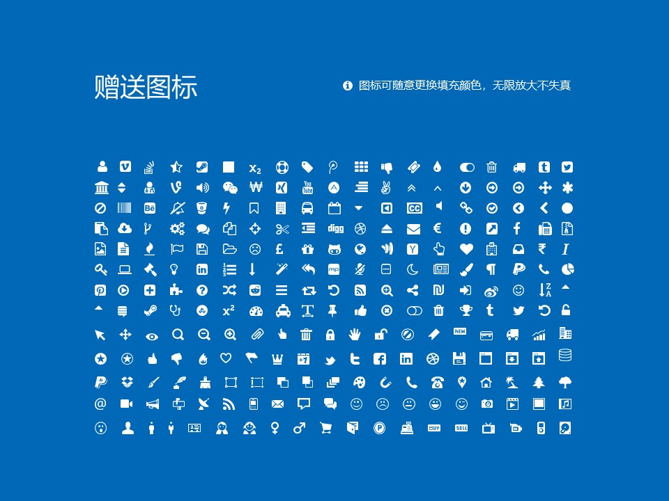 江西经济管理干部学院PPT模板下载_幻灯片预览图36