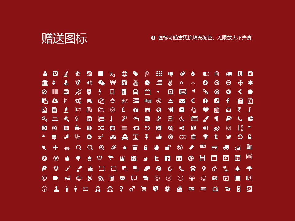 江西先锋软件职业技术学院PPT模板下载_幻灯片预览图36