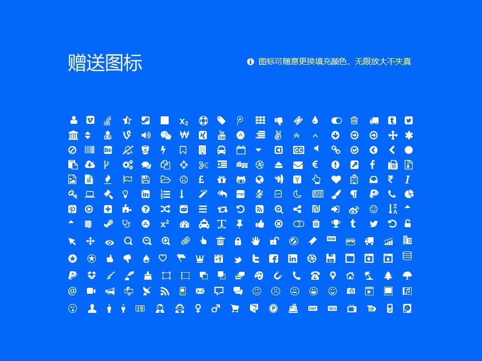 泰山职业技术学院PPT模板下载_幻灯片预览图36