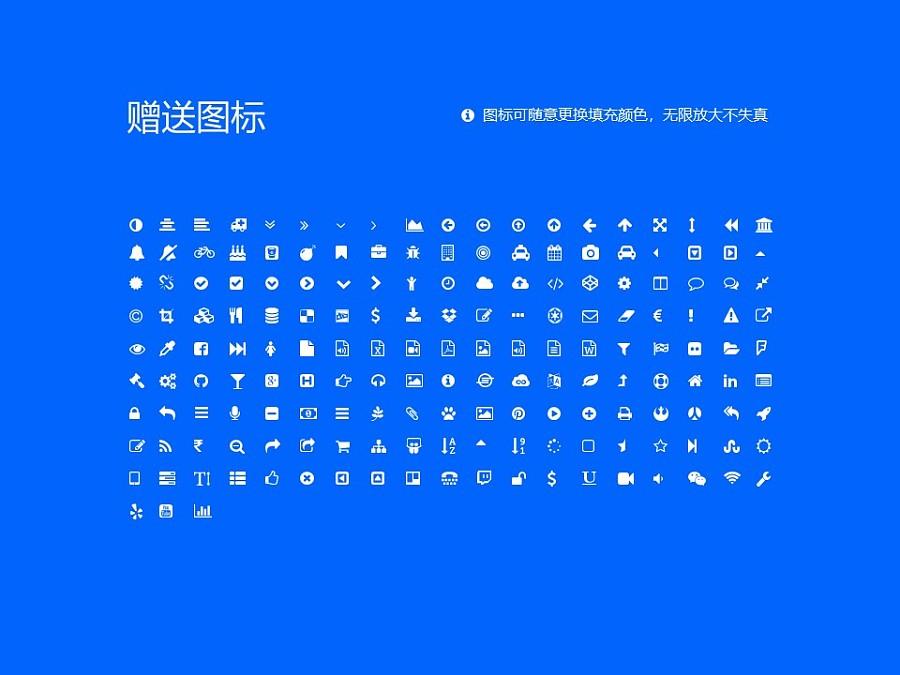 绵阳师范学院PPT模板下载_幻灯片预览图35