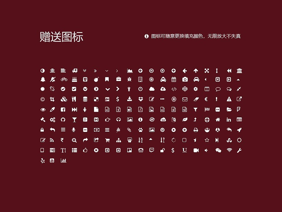 琼台师范高等专科学校PPT模板下载_幻灯片预览图35