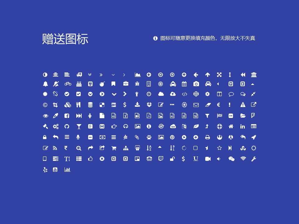 贵州轻工职业技术学院PPT模板_幻灯片预览图35