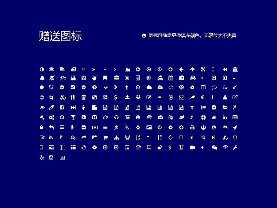 云南锡业职业技术学院PPT模板下载_幻灯片预览图35