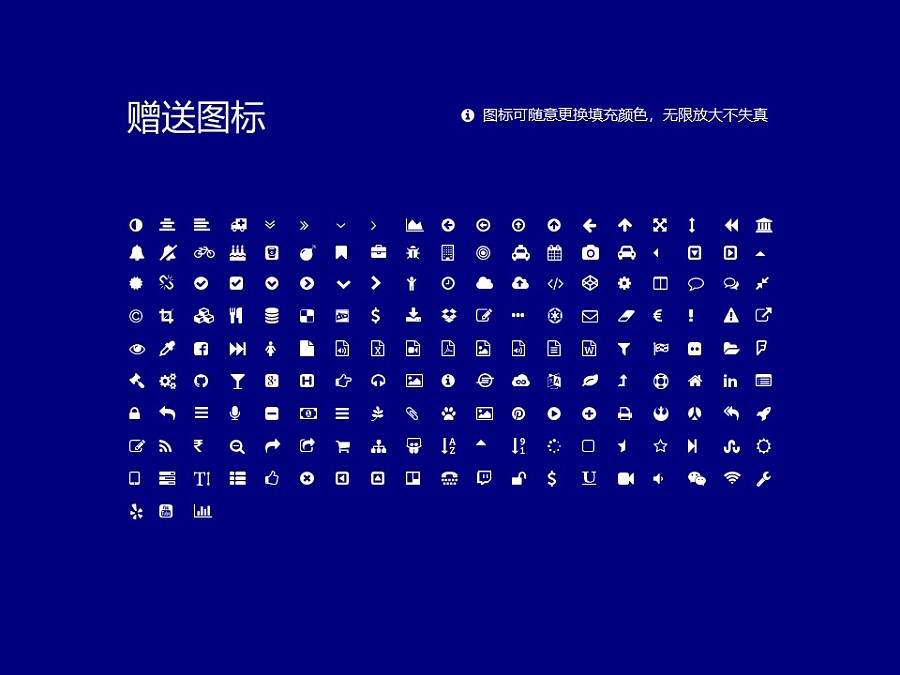 云南工商学院PPT模板下载_幻灯片预览图35