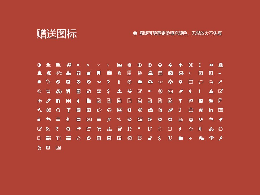 云南能源职业技术学院PPT模板下载_幻灯片预览图35