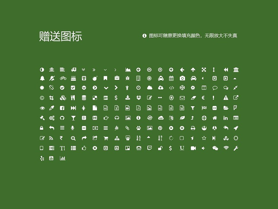 大理农林职业技术学院PPT模板下载_幻灯片预览图35