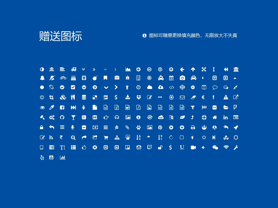 湖南信息科学职业学院PPT模板下载_幻灯片预览图34