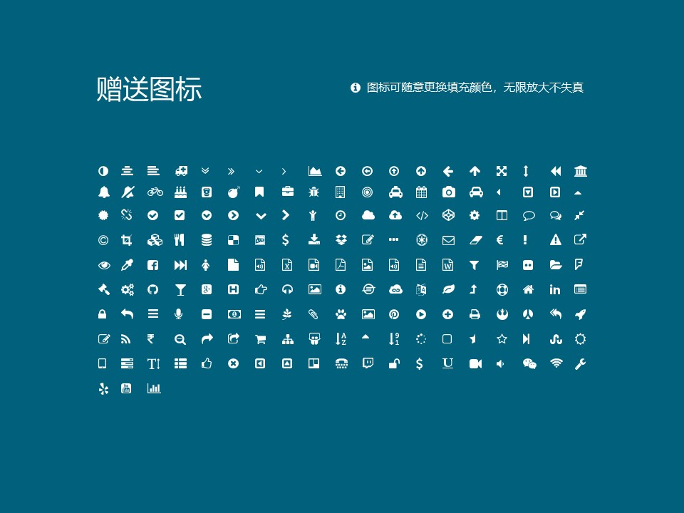 九江学院PPT模板下载_幻灯片预览图35