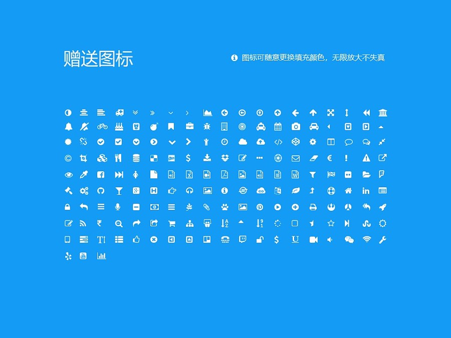 枣庄科技职业学院PPT模板下载_幻灯片预览图35