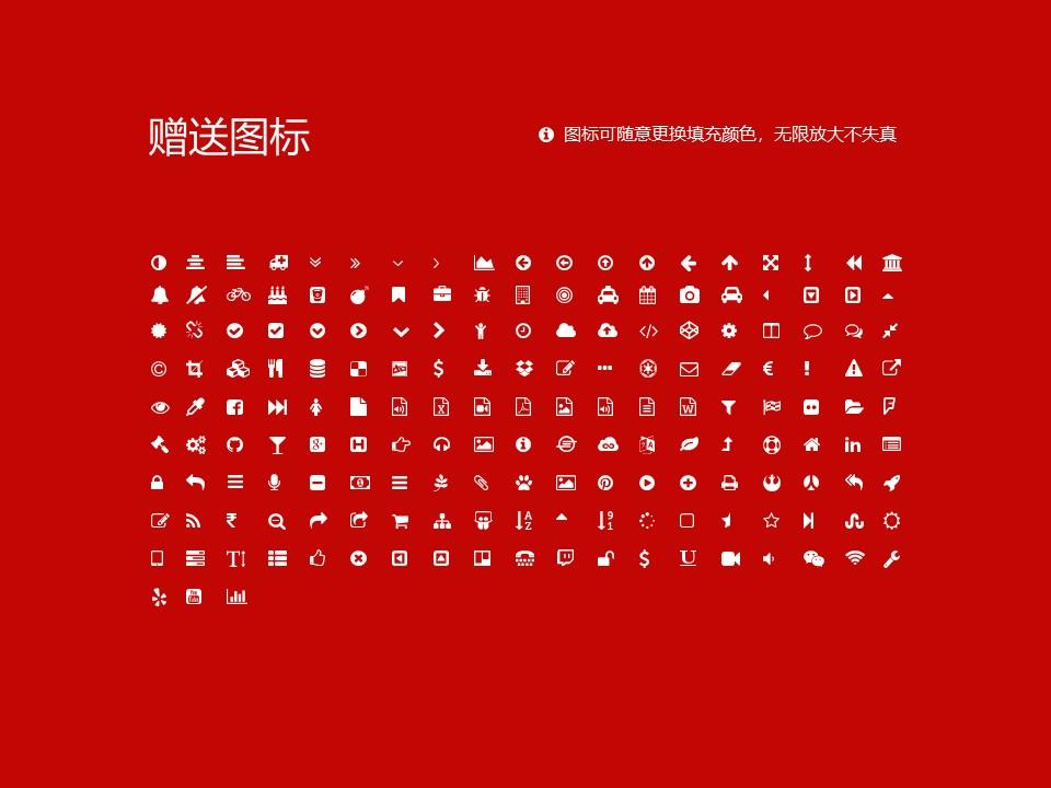 青岛飞洋职业技术学院PPT模板下载_幻灯片预览图35