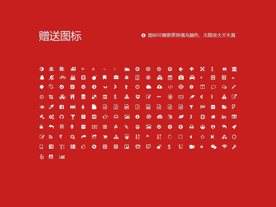 济宁职业技术学院PPT模板下载_幻灯片预览图35