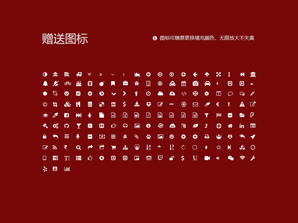 山东文化产业职业学院PPT模板下载_幻灯片预览图35