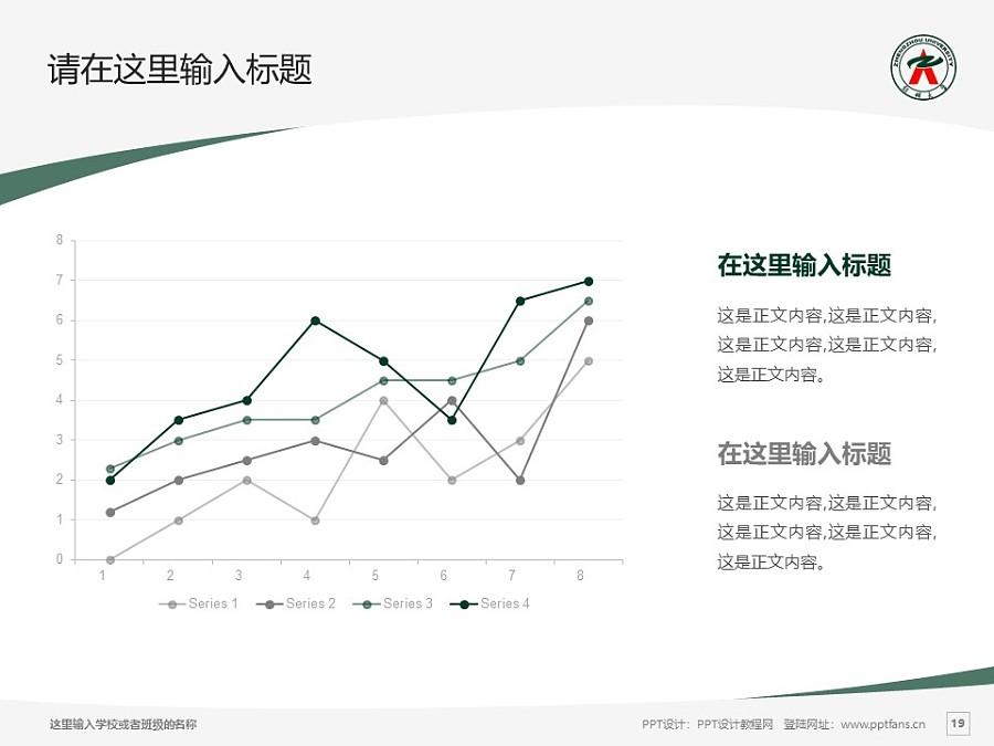 郑州大学PPT模板下载_幻灯片预览图19