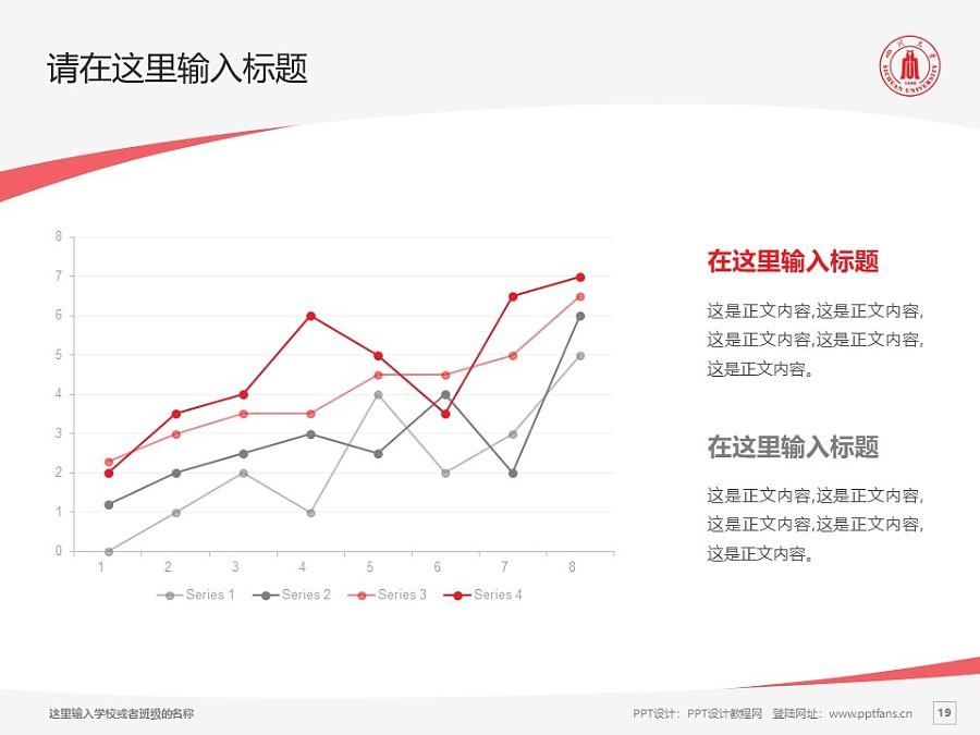 四川大学PPT模板下载_幻灯片预览图19